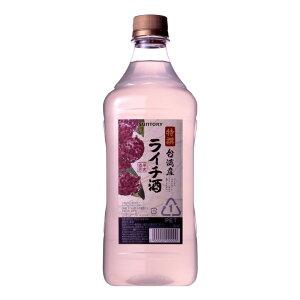 お酒 ギフト サントリー 特撰 果実酒房 台湾産ライチ酒 14° 1800ml