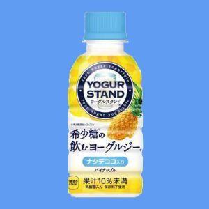 ヨーグルスタンド 希少糖の飲むヨーグルジー パイナップル190ml×3ケース(90本)≪全国どこでも送料無料!≫【メーカー直送の為代引き不可】