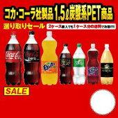 コカコーラ商品大容量よりどりペット1.5L(1500ml)×2ケース(16本)全国どこでも送料無料!【メーカー直送の為代引き不可】
