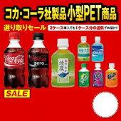 コカコーラ商品よりどり小型ペット280mlよりどり2ケース(48本)全国どこでも送料無料!【メーカー直送の為代引き不可】