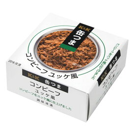 食品 K&K 缶つま コンビーフ ユッケ風 80g