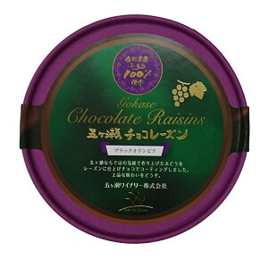 お酒 ギフト プレゼント 五ヶ瀬ワイナリー 五ヶ瀬 チョコレーズン ブラックオリンピア 60g ≪ ワイナリーの自社農園産ぶどう100%レーズンにチョコをコーティング ≫