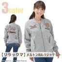 【SALE】【リラックマ】メルトンMA-1ジャケット(メンズ)名前入れ不可