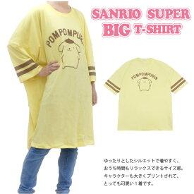 サンリオ スーパービッグTシャツ ポムポムプリン クリーム キャラクタープリント Tシャツ ワンピース