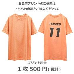 名前入れTシャツ