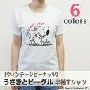 【ヴィンテージスヌーピー】うさぎとビーグル半袖Tシャツ(メンズ・レディース)【DMT】