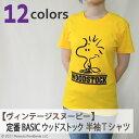 【ヴィンテージスヌーピー】定番 BASIC ウッドストック 半袖Tシャツ(メンズ・レディース)