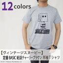 【ヴィンテージスヌーピー】定番 BASIC 紙袋チャーリーブラウン 半袖Tシャツ (メンズ・レディース)
