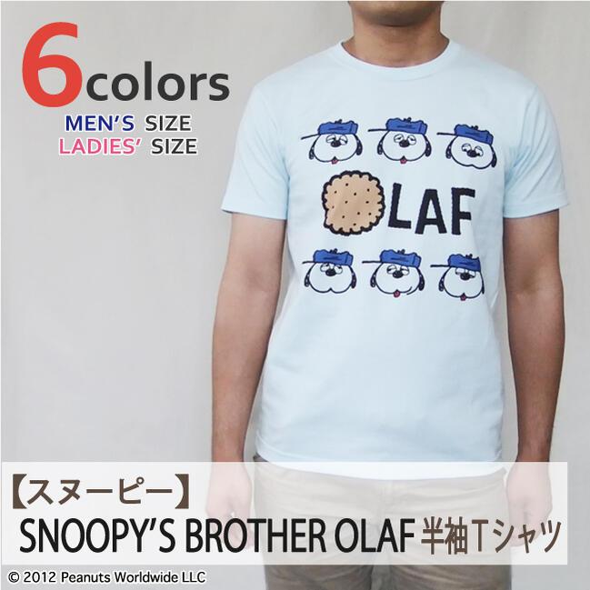 【スヌーピー】SNOOPY'S BROTHER 百面相オラフ 半袖Tシャツ (メンズ・レディース)