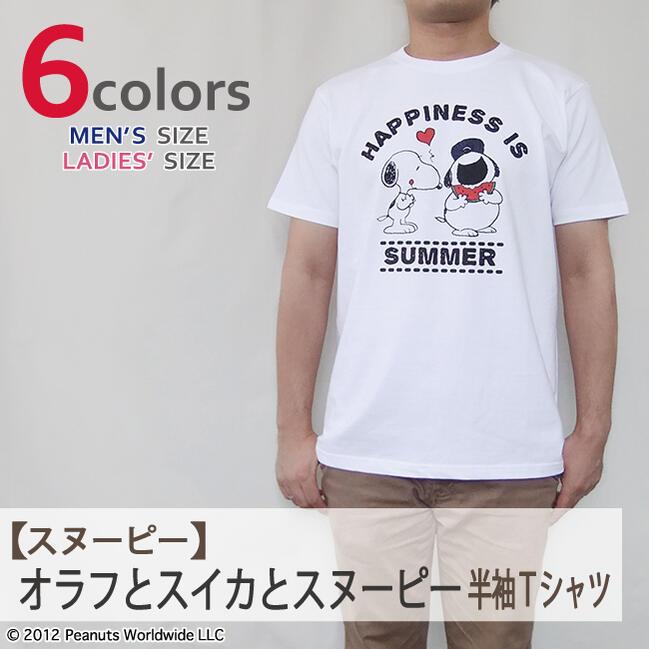 【スヌーピー】 オラフとスイカとスヌーピー半袖Tシャツ(メンズ・レディース)【DMT】
