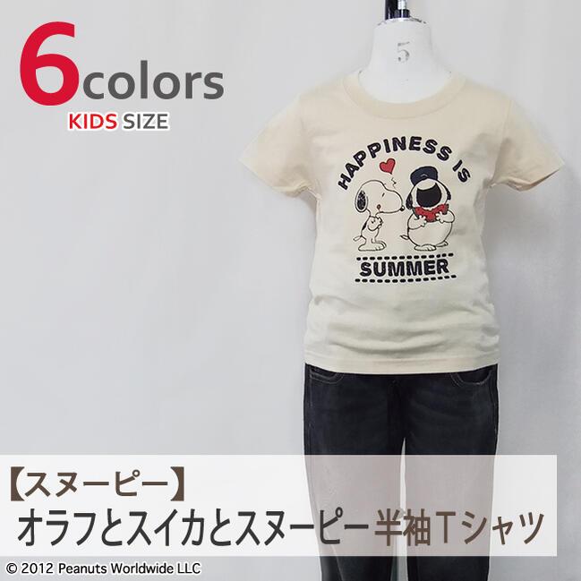 【スヌーピー】 オラフとスイカとスヌーピー半袖Tシャツ(キッズ)【CVT】