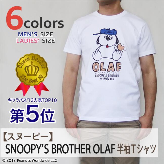 【スヌーピー】SNOOPY'S BROTHER ビスケットwithオラフ 半袖Tシャツ (メンズ・レディース)【DMT】