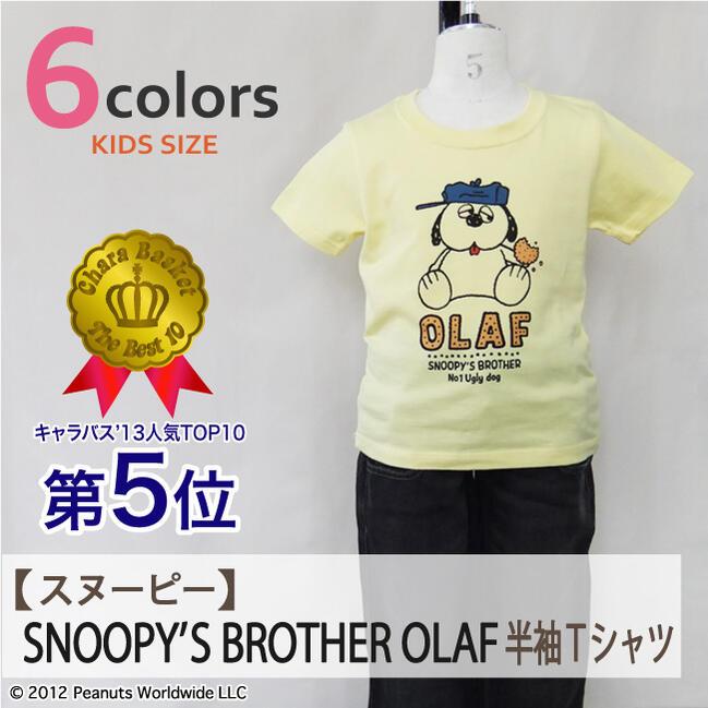 スヌーピー】SNOOPY'S BROTHER ビスケットwithオラフ 半袖Tシャツ(キッズ)