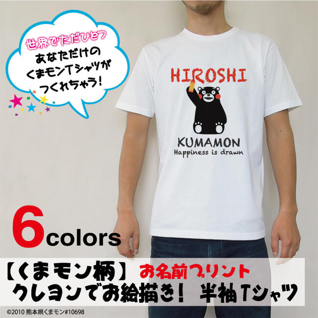 【くまモン柄】クレヨンでお絵描き! 半袖Tシャツ(メンズ・レディース)【お名前プリント】【DMT】