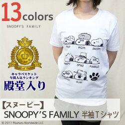 家族Tシャツ