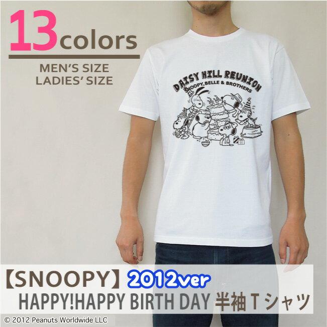 【スヌーピー】Happy ! ハッピーバースデー2012 半袖Tシャツ(メンズ・レディース)【DMT】