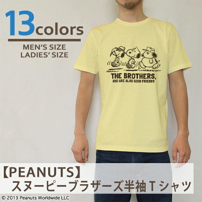 【スヌーピー】 スヌーピーブラザーズ 半袖Tシャツ(メンズ・レディース)【DMT】