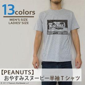 【スヌーピー】 おやすみスヌーピー 半袖Tシャツ(メンズ・レディース)【DMT】