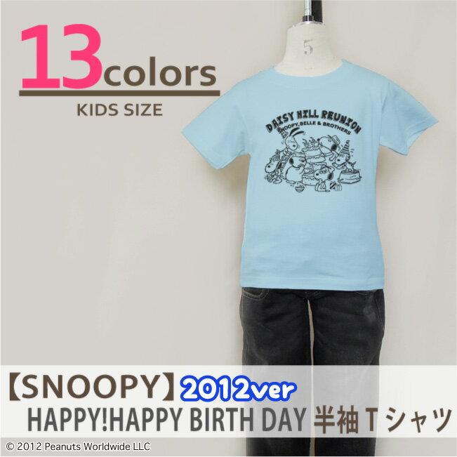 【スヌーピー】Happy ! ハッピーバースデー2012 半袖Tシャツ(キッズ)【CVT】