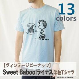 【ヴィンテージスヌーピー】Sweet Baboo ! ライナス半袖Tシャツ(メンズ・レディース)【DMT】