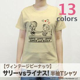 【ヴィンテージスヌーピー】 サリーvsライナス! 半袖Tシャツ(メンズ・レディース)【DMT】