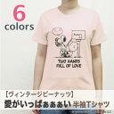 【ヴィンテージスヌーピー】愛がいっぱぁぁぁい 半袖Tシャツ(メンズ・レディース)【DMT】