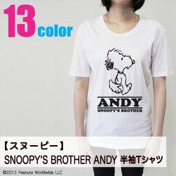 アンディ1