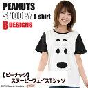 【スヌーピー】スヌーピーフェイスTシャツ オフホワイト×ブラック(メンズ)