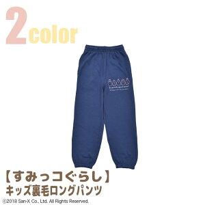 【在庫限り!】すみっコぐらし 裏毛 ロング パンツ キッズ 子供服 ルームウェア パジャマ