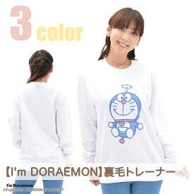 SALE I'm Doraemon ドラえもん 裏毛 トレーナー(メンズ)名前入れ不可 メール便不可