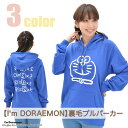 SALE I'm Doraemon ドラえもん 裏毛 プルパーカー(メンズ)名前入れ不可 メール便不可
