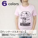 【ヴィンテージスヌーピー】定番 BASIC アストロノーツスヌーピー 半袖Tシャツ(メンズ・レディース)