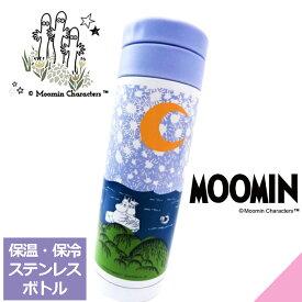 ムーミン ステンレスボトル 満点の星空 水筒 運動会/ピクニック/お祝い/ランチグッズ