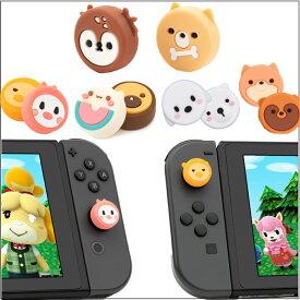 ポイント20倍 あつまれ どうぶつの森 任天堂 switch Nintendo switch lite 対応スイッチ Joy-Conコントローラアナログスティックカバー ロッカー・スティックキャップ3D動物スタイリング自由組合わせ4個入2個ずつ 脱着簡単取り外し可 ジョイスティックカバー