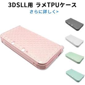【送料無料】Nintendo 3DS LL 用 ラメTPUケース ニンテンドー 【あす楽】