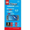 【送料無料】任天堂 Nintendo Switch ニンテンドー スイッチ 本代用 液晶保護フィルム 光沢タイプ