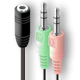 【送料無料】イヤホンマイク 変換ケーブル 3.5mm 4極(メス)-3.5mmステレオミニ(オス)+マイク入力(オス)ヘッドセット変換ケーブル 4極 CTIA規格 PCイヤホンマイクを接続可能