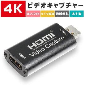 【送料無料】HDMI キャプチャーボード USB2.0対応 1080P60fps HDCP 1.4 HDMI ゲームキャプチャー、 ビデオキャプチャカード ゲーム録画 実況 配信 ライブ会議に適用 PS4、XboxやNintendo Switch用 電源不要 コンパクトサイズ 持ち運びしやすい【明日楽】