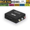 小型 RCA to HDMI変換コンバーター AV to HDMI 変換器 1080p/720p切り替え コネクタ デジタル アナログ オーディオ A…
