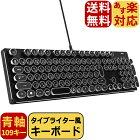 【送料無料】HKW タイプライター風メカニカルキーボード キーボード 青軸 JIS規格 109キー USB有線 日本語キーボード【シルバー】