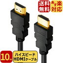 【送料無料】FSC ハイスピード HDMI ケーブル HDMIケーブル Ver1.4 高耐久 イーサネット 4K 3D フルHD オーディオリタ…