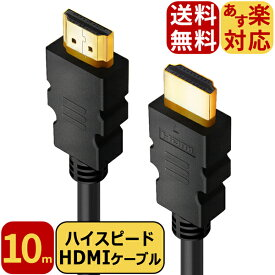 【送料無料】FSC ハイスピード HDMI ケーブル HDMIケーブル Ver1.4 高耐久 イーサネット 4K 3D フルHD オーディオリターン HDMI ケーブル 10m 【あす楽】