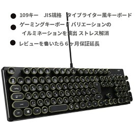【送料無料】HKWタイプライター風メカニカルキーボード ゲーミングキーボード キラキラ楽しむ  青軸 JIS規格 109キー USB有線 日本語キーボード【アンティーク風】 ※レビューを書いたら保証6ヶ月延長。