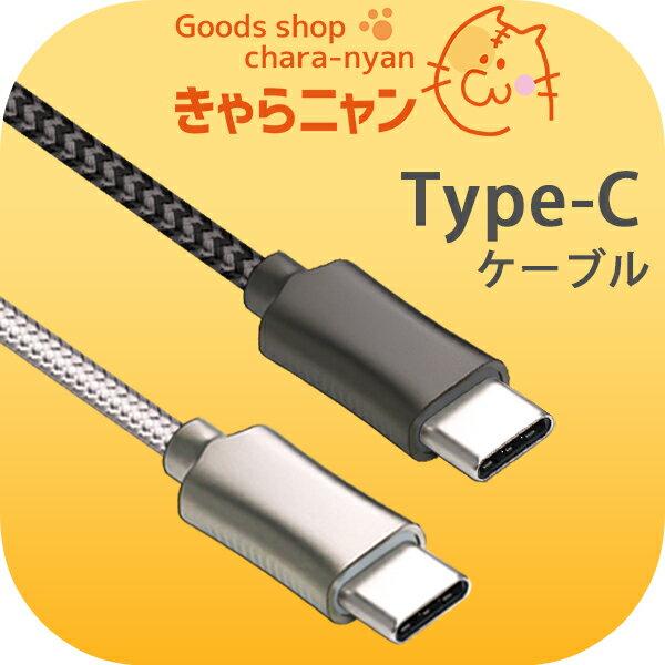 FSC USB to Type C 合金 ナイロンメッシュケーブル 急速充電 新型MacBook Pro Nexus 6P Xperia XZ Nintendo switch Galaxy S8 HTC10 対応 0.5m
