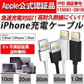 【送料無料】Apple公式認証】 Lighting ケーブル FSC Lightning ケーブル 認証 充電ケーブル iPhone 充電器 ライトニングケーブル アップル Apple iPhone XS / iPhoneX / iPhone8 / iPad / iPod 対応【あす楽】10cm / 20cm / 30cm / 50cm / 1.0m