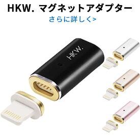 【送料無料】 HKW マグネット アダプター セット ライトニング専用【あす楽】
