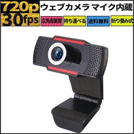 【送料無料】ウェブカメラ 30fps720P ウェブカム ストリーミング ウェブ会議 テレワーク リモートワーク 折り畳み式 マイク内蔵 USBカメラ ノイズ対策 手動フォーカス 授業カメラ ビデオ通話 WEBカメラ Windows7/8/10/xp/2000/Mac等