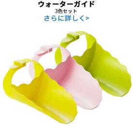 【送料無料】ウォーターガイド 3色セット 使いづらい蛇口をサポート/簡単取り付け/蛇口補助【あす楽】