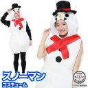 クリスマス コスプレ スノーマン コスチューム 雪だるま 大人用 2761 ウレタン Xmasシリーズ 衣装 変装 変身 キャラク…