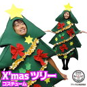 クリスマス コスプレ ツリー クリスマスツリー コスプレ コスチューム クリスマスコスプレ 衣装 クリスマスコスチュー…
